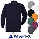 裏起毛ハイネック 350-15 シャツ(長袖)