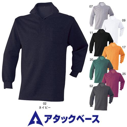 裏起毛ポロシャツ 450-15 作業着 防寒 作業服