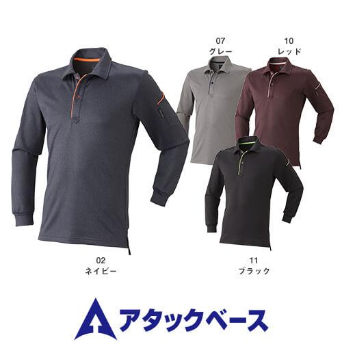 発熱ポロシャツ 451-15 作業着 防寒 作業服
