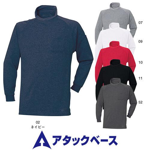 裏フリースハイネック 550-15 長袖Tシャツ