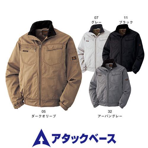 アタックベース 031-1 綿防寒ブルゾン 作業着 通年 秋冬