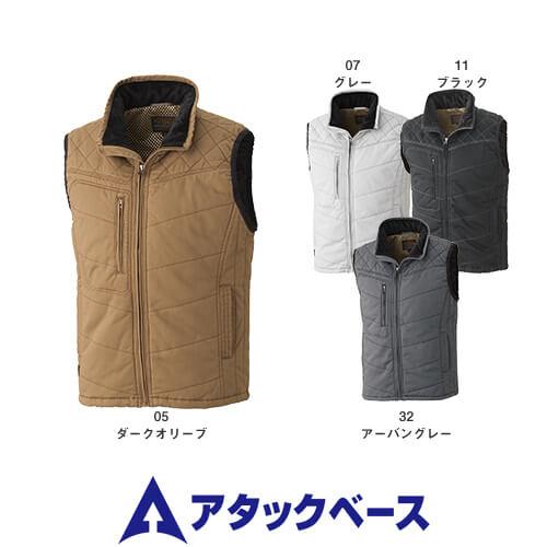 アタックベース 0130-0 防寒ベスト 作業着 通年 秋冬