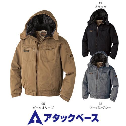 防寒ブルゾン 0133-1 作業着 防寒 作業服