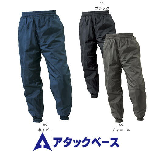 防寒パンツ 3212-2 作業着 防寒 作業服