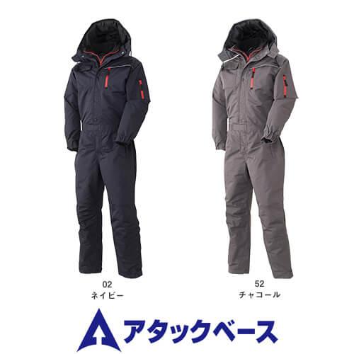 防水防寒ツナギ 9511-30 作業着 防寒 作業服