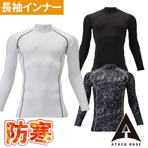 アンダーハイネック 876-15 冬用 暖かい