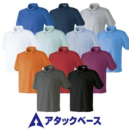 鹿の子半袖ポロシャツ 02-15 作業着 春夏