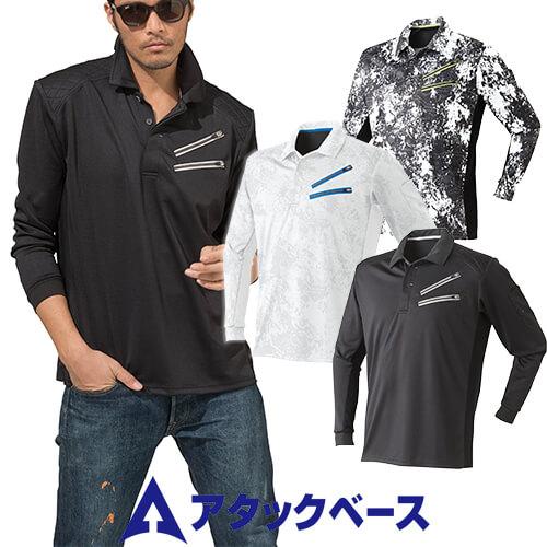ベンチレーション長袖ポロシャツ 151-15 作業着 春夏