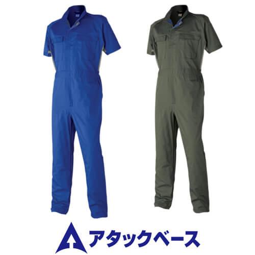 半袖ツナギ(続服) 3636-30 作業着 春夏