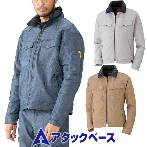 在庫処分特価 ストレッチ防寒ブルゾン 041-1 作業着 防寒 作業服