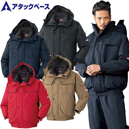 防水防寒ジャケット 785-1 作業着 防寒 作業服