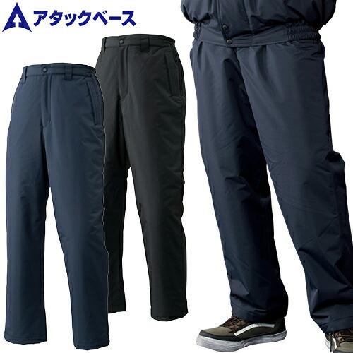 防水防寒パンツ 788-2 作業着 防寒 作業服