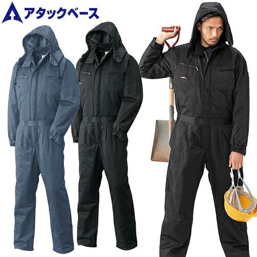 防寒ツナギ 3511-30 作業着 防寒 作業服