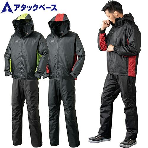 防水防寒スーツ・ステイシー 30348-0 作業着 防寒 作業服