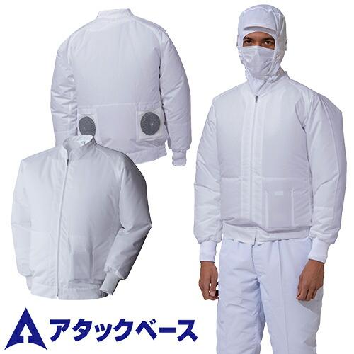 空調風神服 白衣ブルゾン 003 作業着 作業服 春夏