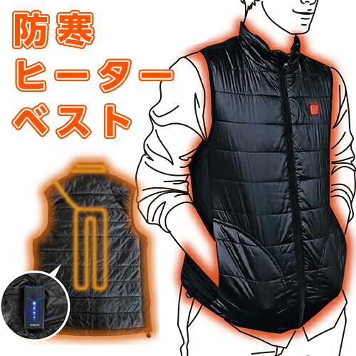 防寒あったか熱線ベスト&バッテリーセット 3000-0 作業着 防寒 作業服