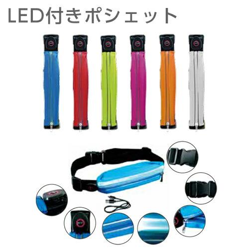 LEDライト付きウエストポーチ 558-65