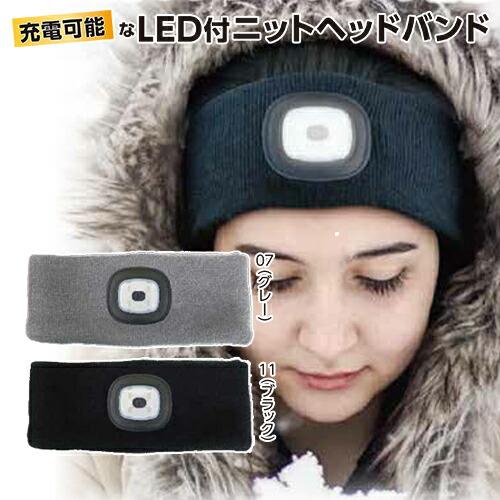 LED付きニットヘッドバンド 555-65 防寒 あたたかい 冬用