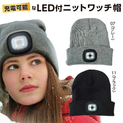 LED付きニット帽 556-65 防寒 あたたかい 冬用