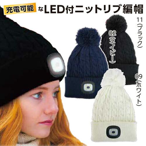 LED付きニット帽 リブ編み 557-65 防寒 あたたかい 冬用