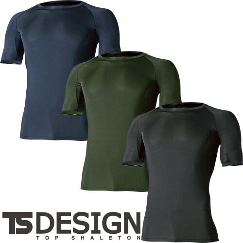 EXライト ショートスリーブシャツ 811055 夏用 涼しい クール