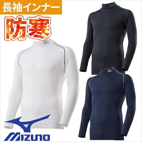 ブレスサーモバイオギアシャツ F2JJ858201、F2JJ858209、F2JJ858214 冬用 暖かい