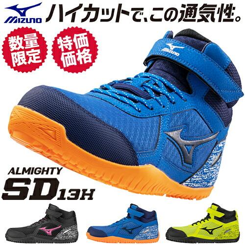 ALMIGHTY SD13H オールマイティ SD13H F1GA190509、F1GA190527、F1GA190545 紐靴 JSAA規格 プロテクティブスニーカー