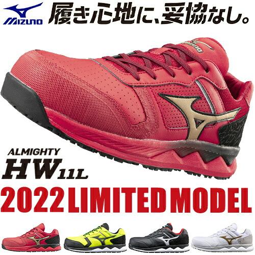 ALMIGHTY HW11L オールマイティ HW11L F1GA200001、F1GA200009、F1GA200045 新商品予約受付中(2020年3月20日発売予定) 紐靴 JSAA規格 プロテクティブスニーカー