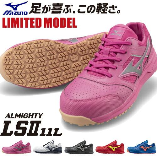 オールマイティ ALMIGHTY LS2 11L F1GA210001、F1GA210009、、F1GA210027、F1GA210062 紐靴 JSAA規格 プロテクティブスニーカー