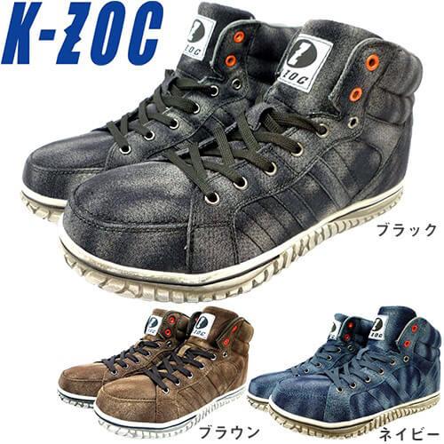 セーフティーミッド(ヒモ) KZS-1000 紐靴 先芯あり