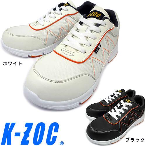 セーフティースニーカー(ヒモ) KZS-1700 紐靴 JSAA規格 プロテクティブスニーカー
