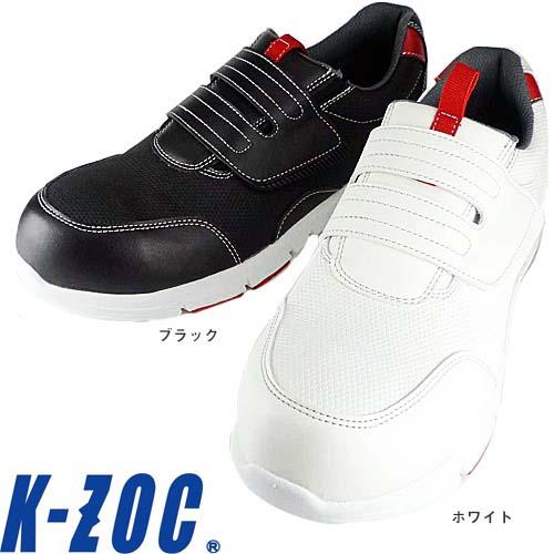 セーフティスニーカー(マジック) KZS-2200 マジック止め JSAA規格 プロテクティブスニーカー