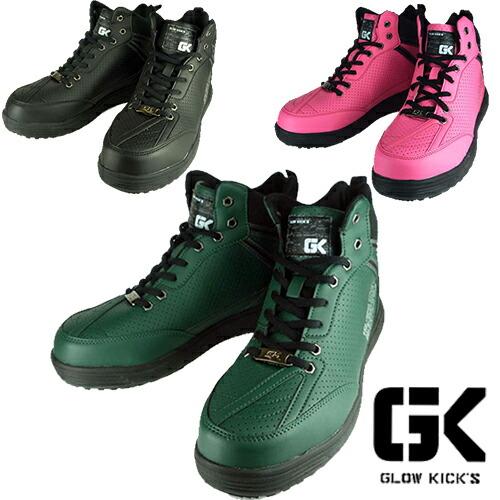 セーフティミッド(ヒモ) GKS-14 紐靴 先芯あり