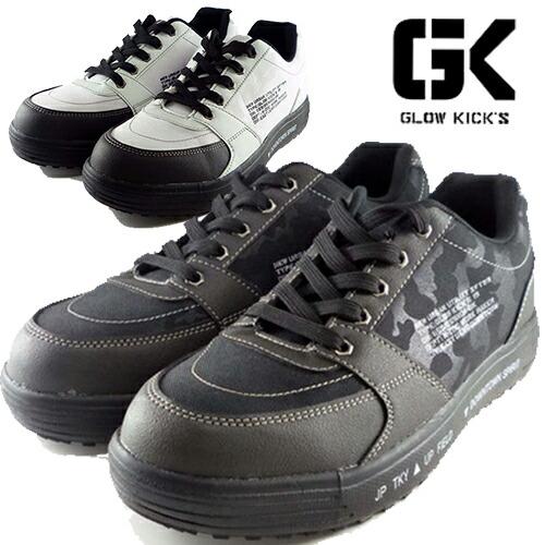 セーフティスニーカー(ヒモ) GKS-19 紐靴 スニーカータイプ