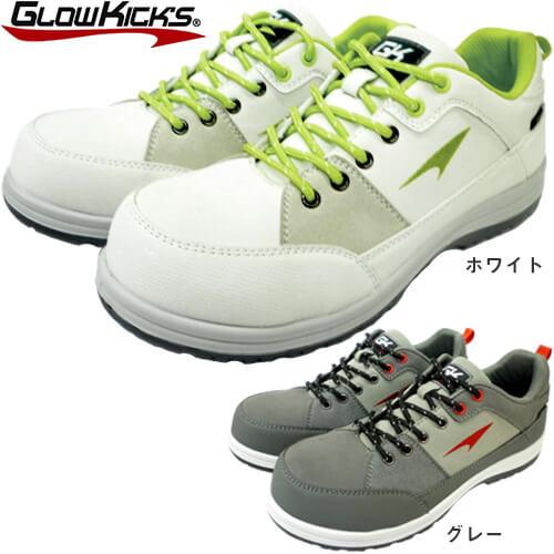 セーフティースニーカー(ヒモ) GKS-04 紐靴 JSAA規格 プロテクティブスニーカー