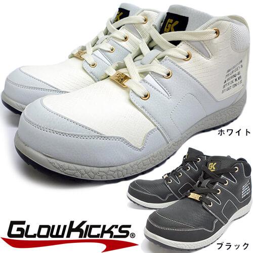 セーフティーミッド(ヒモ) GKS-06 紐靴 JSAA規格 プロテクティブスニーカー