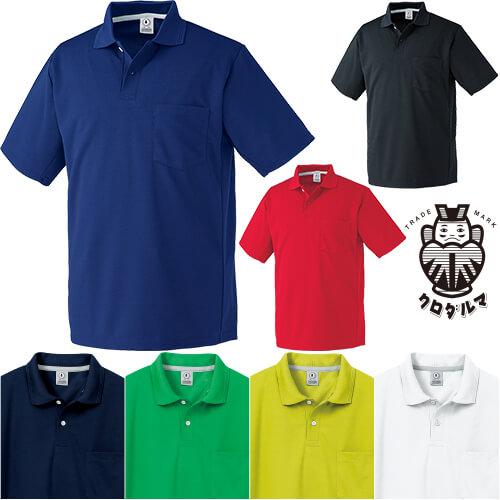 半袖ポロシャツ 26446 作業着 通年 秋冬