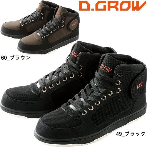 DGROW セーフティーシューズ DG701 紐靴 先芯あり
