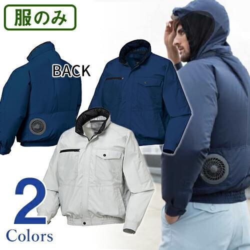 AIR SENSOR-1 長袖ジャンパー(ファン無し) 258611 作業着 作業服 春夏