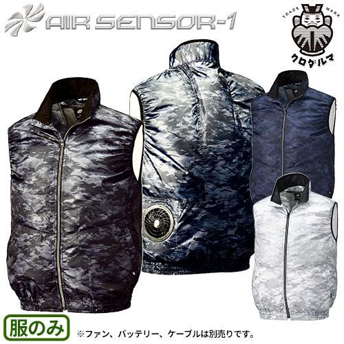 AIR SENSOR-1 迷彩ベスト(ファン無し) 26862 作業着 作業服 春夏