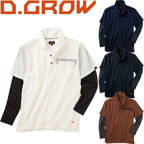DGROW フェイクレイヤードポロシャツ DG805 作業着 春夏