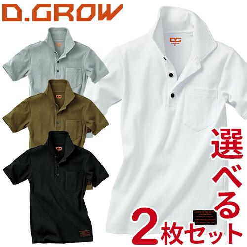 選べる2枚セット DG803 ポロシャツセット DG803 作業着 春夏