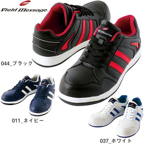 セーフティシューズ(紐タイプ) S2151 紐靴 JSAA規格 プロテクティブスニーカー