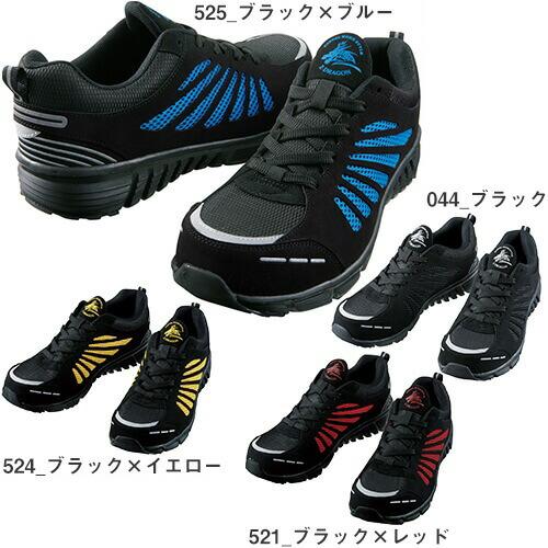超軽量セーフティシューズ S4161 紐靴 スニーカータイプ