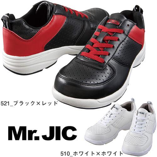 セーフティシューズ(紐タイプ) S8051R 紐靴 スニーカータイプ