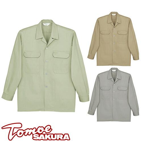 長袖オープンシャツ 7650 作業着 春夏