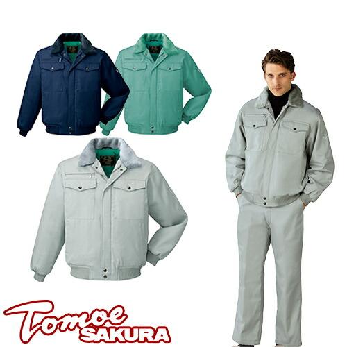 ブルゾンフード付 7900 作業着 防寒 作業服