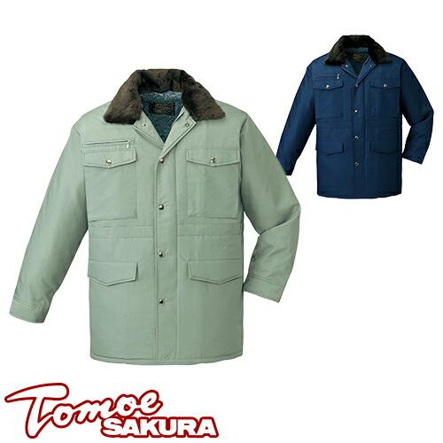 コート(フード付) 9500 作業着 防寒 作業服