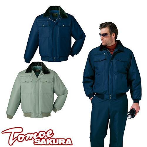 ブルゾンフード付 9600 作業着 防寒 作業服