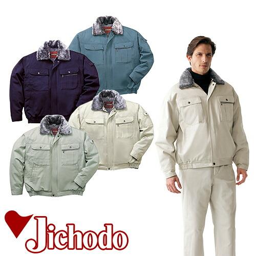 ブルゾンフード付 48090 作業着 防寒 作業服